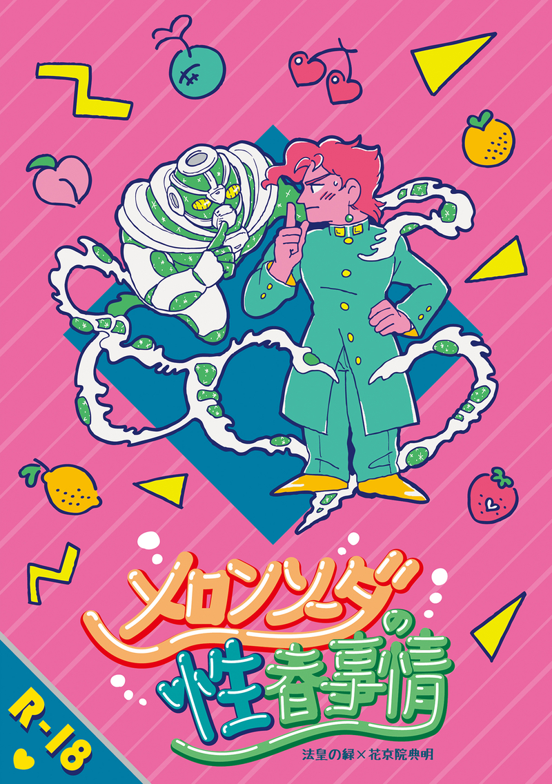[Boys Love (Yaoi) : R18] Doujinshi - Novel - Jojo Part 3: Stardust Crusaders / Hierophant Green & Kakyouin (メロンソーダの性春事情) / イエロートータス