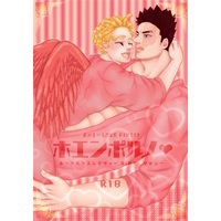 [Boys Love (Yaoi) : R18] Doujinshi - Manga&Novel - Anthology - My Hero Academia / Hawks x Endeavor (ホエンポルノ(2×1=love fire!!)) / Ca2