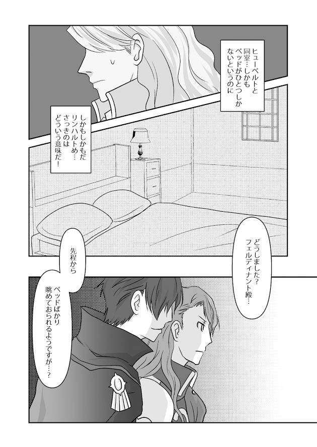 Doujinshi - Fire Emblem: Three Houses / Hubert x Ferdinand (One of A Kind) / ベルガモット