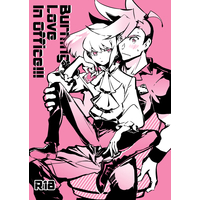 [Boys Love (Yaoi) : R18] Doujinshi - Promare / Galo x Lio (Burning Love In Office!!!) / 星園