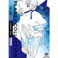 [Boys Love (Yaoi) : R18] Doujinshi - Novel - Anthology - Hypnosismic / Dice x Gentaro (PLANET COLLECTION CODE:SEX) / OTNW