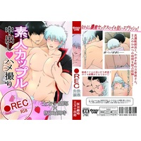 [Boys Love (Yaoi) : R18] Doujinshi - Novel - Gintama / Hijikata x Gintoki (●REC) / crazy rips