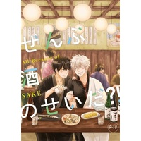 [Boys Love (Yaoi) : R18] Doujinshi - Novel - Gintama / Hijikata x Gintoki (【二次受注】ぜんぶ酒のせいだ?!) / 妄想回路
