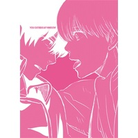 Doujinshi - Gintama / Okita & Yamazaki Sagaru (You outside my window) / 筏