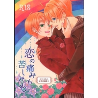 [Boys Love (Yaoi) : R18] Doujinshi - Hetalia / America x United Kingdom (恋の痛みも苦しみも *再録 2) / おひるねこ
