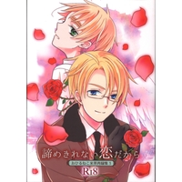 [Boys Love (Yaoi) : R18] Doujinshi - Hetalia / America x United Kingdom (諦めきれない恋だから *再録 3) / おひるねこ