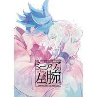 Doujinshi - Novel - Promare / Galo x Lio (ミーティアの左腕) / Marion