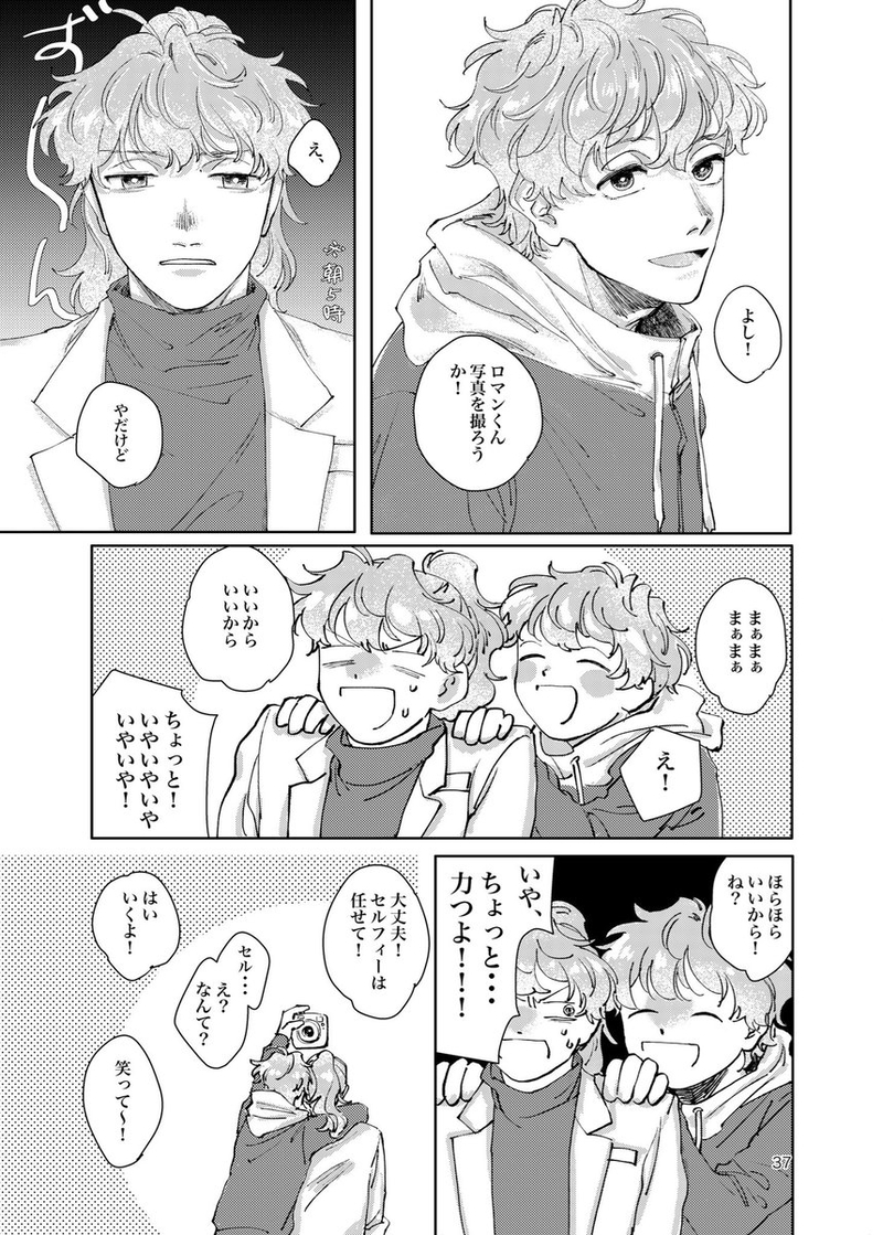 Doujinshi - Fate/Grand Order / Romani Archaman & David (I want to be your memory) / ラムネ食べたい