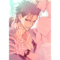 [Boys Love (Yaoi) : R18] Doujinshi - Novel - Fate/Grand Order / Lancer (Fate/stay night) x Archer (Fate/stay night) (オレが最初に食う) / 黒だ