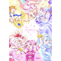 Doujinshi - Illustration book - Hug tto! Precure / All Characters & Nono Hana (Cure Yell) (アリガトウ) / AMA*Terrace