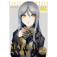 Doujinshi - Illustration book - Kantai Collection (Marine Snow) / Seikeidoujin