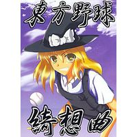 Doujinshi - Novel - Touhou Project / Kirisame Marisa (東方野球綺想曲) / まななか道