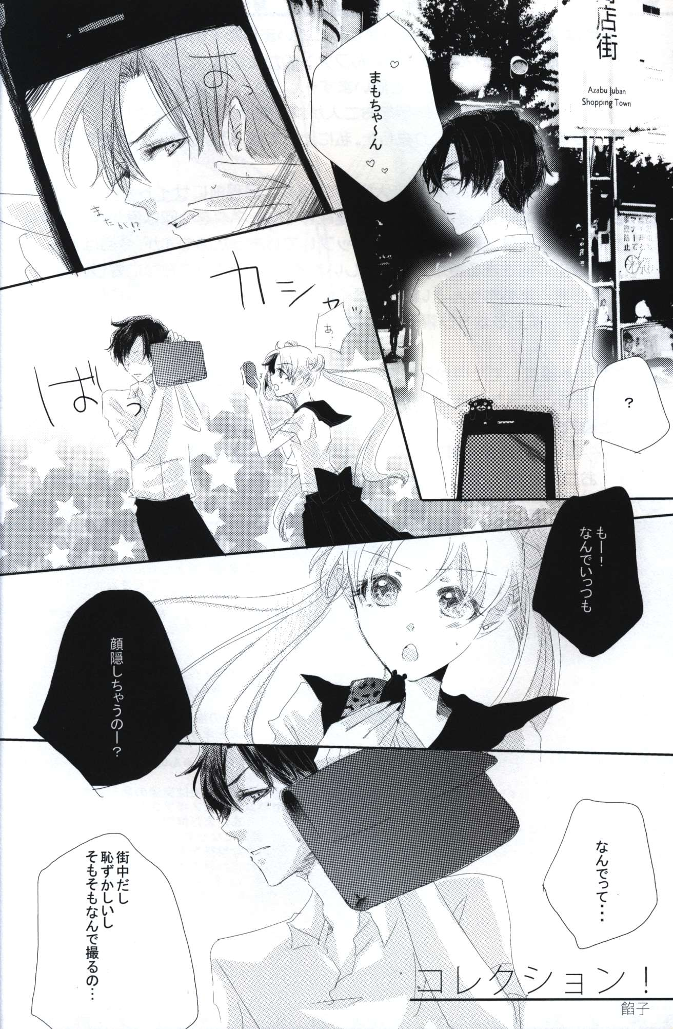 Doujinshi - Anthology - Sailor Moon / Tsukino Usagi (Familiar Spectacle *合同誌) / Dolce