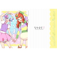Doujinshi - Manga&Novel - Anthology - Aikatsu! / Saotome Ako (なかよし) / はいから亭