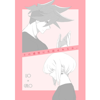 Doujinshi - Promare / Lio x Galo (その感情に名前はあるか。) / LUNCHBOX
