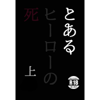 [Boys Love (Yaoi) : R18] Doujinshi - Novel - My Hero Academia / Aizawa Shouta x Bakugou Katsuki (とあるヒーローの死・上巻) / ふとんショップ