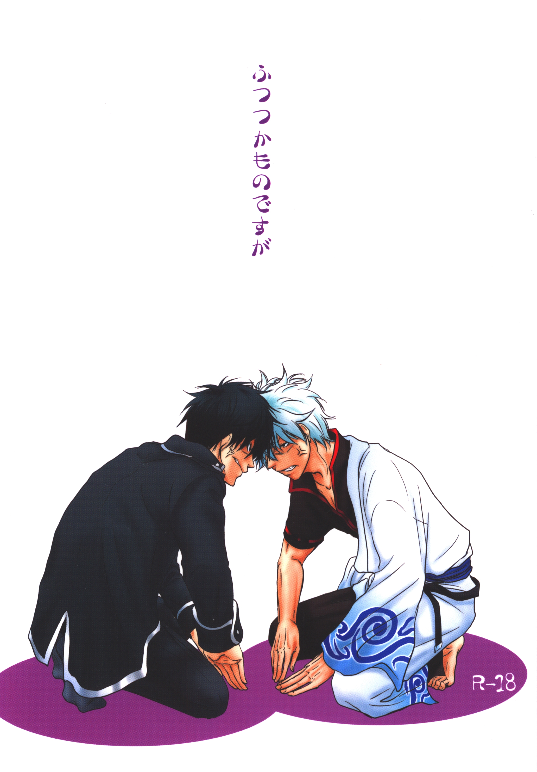 [Boys Love (Yaoi) : R18] Doujinshi - Anthology - Gintama / Gintoki x Hijikata (!!) ふつつかものですが *合同誌) / とげぬきさぼてん