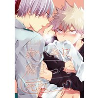 [Boys Love (Yaoi) : R18] Doujinshi - Novel - My Hero Academia / Todoroki Shouto x Bakugou Katsuki (赤い糸に絡まって死ね) / AltoLyric