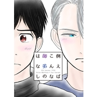 [Boys Love (Yaoi) : R18] Doujinshi - Novel - Yuri!!! on Ice / Victor x Katsuki Yuuri (例えばこんな師弟のはなし) / 月下魔人