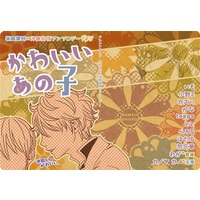 [Boys Love (Yaoi) : R18] Doujinshi - Novel - Anthology - Gintama / Gintoki x Okita (【特典付】かわいいあの子) / カノヤ堂