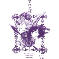 [Boys Love (Yaoi) : R18] Doujinshi - The Heroic Legend of Arslan / Kubard x Shapur (宴の記憶) / アネモネ商会