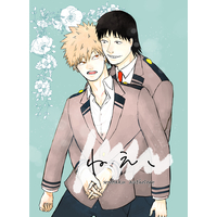 Doujinshi - Novel - Anthology - My Hero Academia / Sero Hanta x Bakugou Katsuki (ねえ、) / ふとんショップ