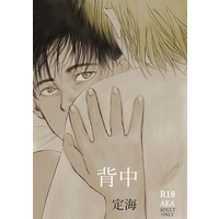 [Boys Love (Yaoi) : R18] Doujinshi - Novel - BANANA FISH / Ash & Eiji (背中) / 定海と鱒の虹