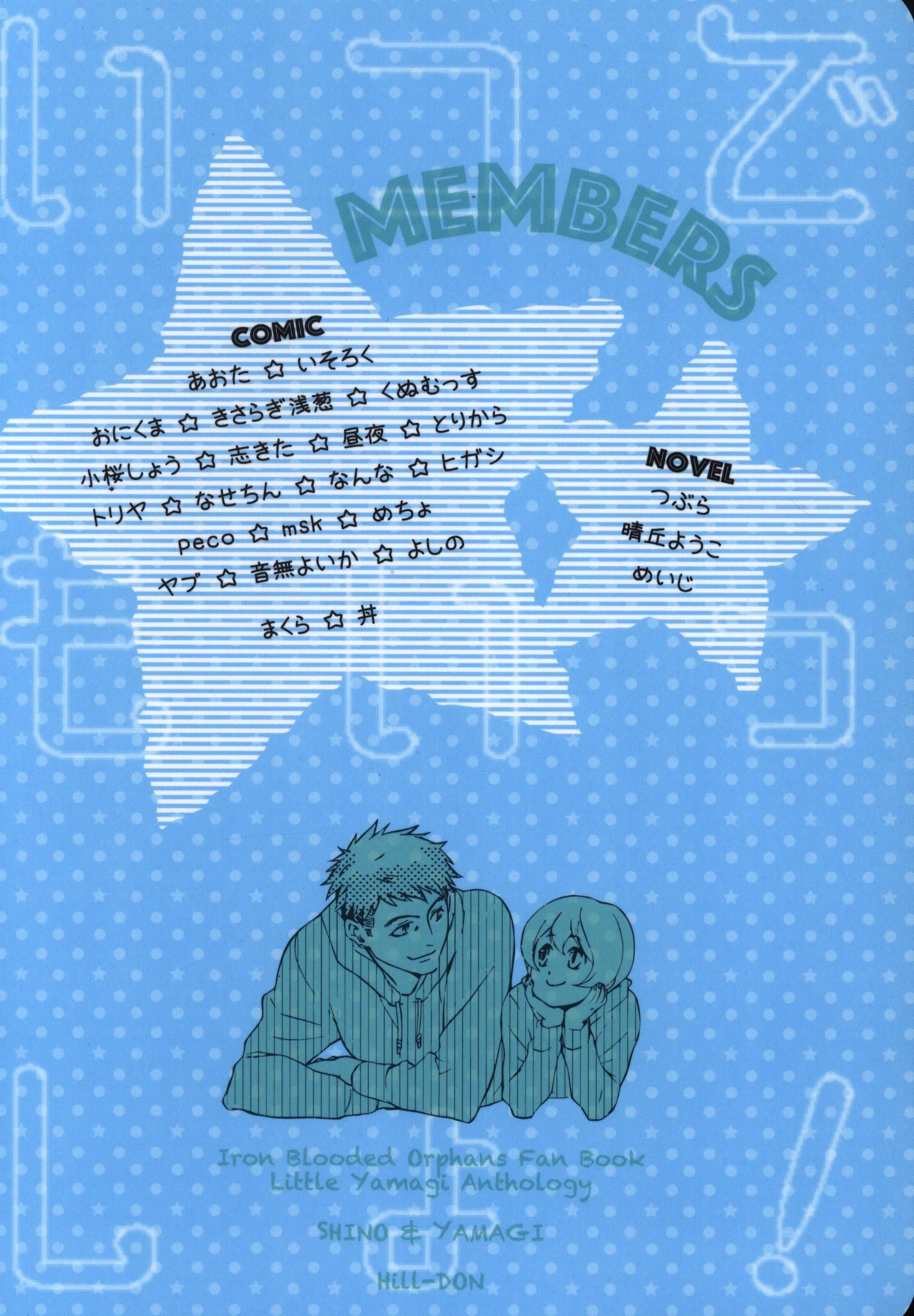 Doujinshi - Anthology - IRON-BLOODED ORPHANS / Norba Shino x Yamagi Gilmerton (いつでもいっしょ! ※ノベルティー付き)