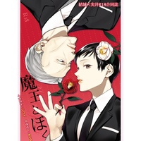 [Boys Love (Yaoi) : R18] Doujinshi - Anthology - Joker Game / Yuuki & Jitsui (ゆうじつ合同誌(R18)「魔王とぼく」) / moel