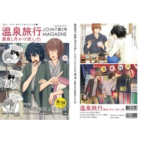 [Boys Love (Yaoi) : R18] Doujinshi - Anthology - Death Note / L  x Yagami Light (温泉旅行 源泉L月かけ流し) / 閃光