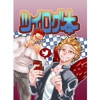 Doujinshi - Illustration book - My Hero Academia / Hawks x Endeavor (ツイログ本) / zasiwara