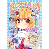 Doujinshi - Illustration book - Touhou Project / Hourai Doll (弓弦羽NOTE 6) / yadoyuki