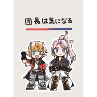 Doujinshi - GRANBLUE FANTASY / Djeeta & Feather & Randall (団長は気になる) / 枝の塩ゆで