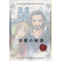 [Boys Love (Yaoi) : R18] Doujinshi - Novel - The Lord of the Rings (英雄の帰還) / スレエ トネ