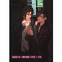 [Boys Love (Yaoi) : R18] Doujinshi - Mobile Suit Gundam 00 / Lockon Stratos x Allelujah Haptism (EGOISTIC ENVIOUS EYES) / marble ORANGE