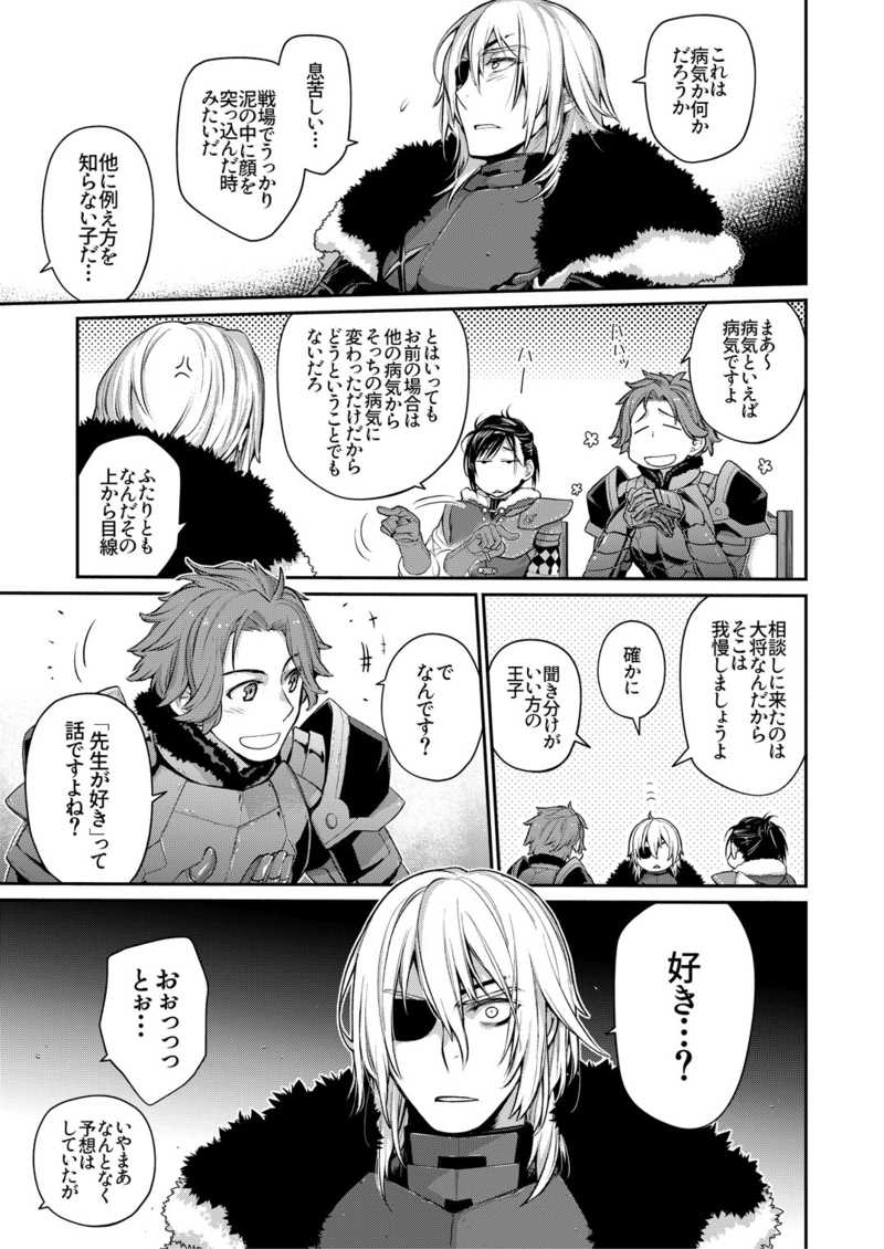 Doujinshi - Fire Emblem: Three Houses / Dimitri x Byleth (Female) (LIFE!!) / らいげきたい