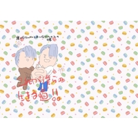 Doujinshi - Illustration book - Yuri!!! on Ice / Victor x Katsuki Yuuri (これが僕らの生きる道) / ぴらさん家
