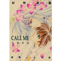 [Boys Love (Yaoi) : R18] Doujinshi - Novel - Houshin Engi / Youzen x Taikoubou (CALL ME) / ブランシュ