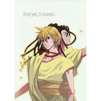 Doujinshi - Magi / Alibaba & Kassim (And yet、It moves) / ユタ季刊