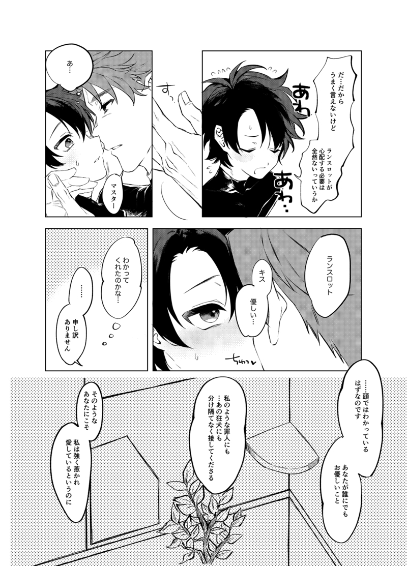 [Boys Love (Yaoi) : R18] Doujinshi - Fate/Grand Order / Lancelot (Saber) x Gudao (male protagonist) (strawberry short panic!) / 修ギャラクシー
