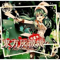 Doujin Music - 東方灰被姫-Toho Cinderella- / DTXFiles.nmk / DTXFiles.nmk