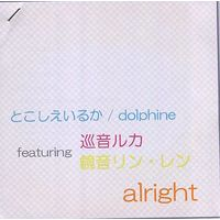 Doujin Music - alright / dolphine / dolphine
