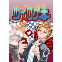 Doujinshi - Illustration book - My Hero Academia / Hawks x Endeavor (ツイログ本) / ささみたぴおか