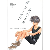 Doujinshi - Mobile Suit Gundam Wing / All Characters (Gundam series) (ガーディアンエンジェル) / C/SEC+ONLY ONE FISH