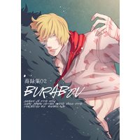 [Boys Love (Yaoi) : R18] Doujinshi - Omnibus - ONE PIECE / Doflamingo & Law & Corazon (Rosinante) (burabou再録集2) / 武螺坊