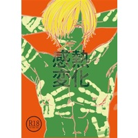 [Boys Love (Yaoi) : R18] Doujinshi - Novel - ONE PIECE / Zoro x Sanji (感熱変化) / とねりこ通信