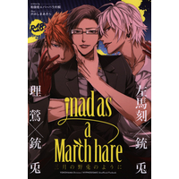 [Boys Love (Yaoi) : R18] Doujinshi - Anthology - Hypnosismic / Busujima Mason Rio & Iruma Jyuto & Aohitsugi Samatoki (mad as a March hare 三月の野兎のように *合同誌) / Sin Cos