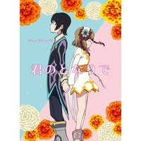 Doujinshi - Tales of Xillia / Alvin & Jude & Elize & Leia (君のとなりで) / ヨーコ[Andante]