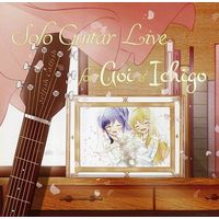 Doujin Music - Solo Guitar Live for Aoi Ichigo / selfish catfish / selfish catfish