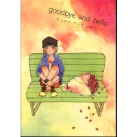 Doujinshi - TIGER & BUNNY / Ivan x Pao-Lin (goodbye and hello) / おでんの具